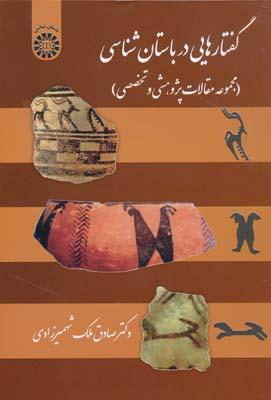 گفتارهايي در باستان شناسي - مجموعه مقالات پژوهشي و تخصصي - شهميرزادي