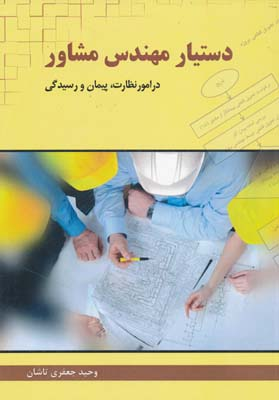 دستيار مهندس مشاور - جعفري تاشان