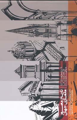 تاريخ مصور معماري جهان - نيلفروشان