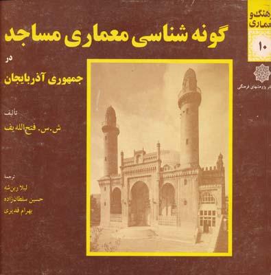 گونه شناسي معماري مساجد در جمهوري آذربايجان