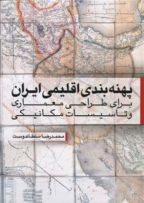 پهنه بندي اقليمي ايران براي طراحي معماري و تاسيسات مكانيكي - سلطاندوست
