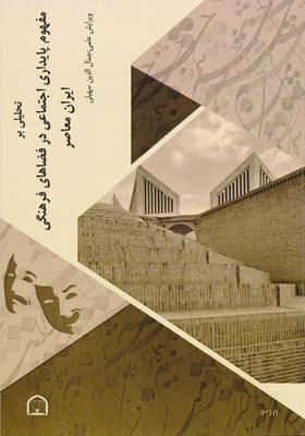 تحليلي بر مفهوم پايداري اجتماعي در فضاهاي فرهنگي ايران معاصر - سهيلي