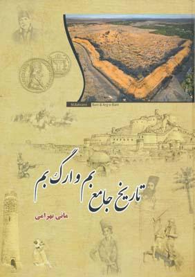 تاريخ جامع بم و ارگ بم - بهرامي