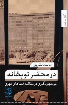 در محضر توپخانه خودشهرنگاري در مطالعه فضاهاي شهري - تيسا
