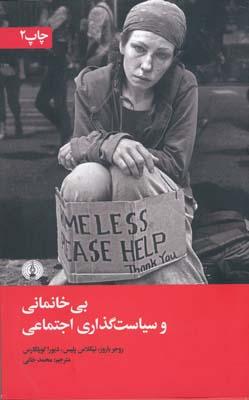 بي خانماني و سياست گذاري اجتماعي - محمد خاني