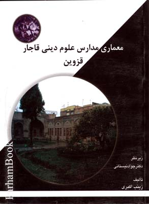 معماري مدارس علوم ديني قاجار قزوين
