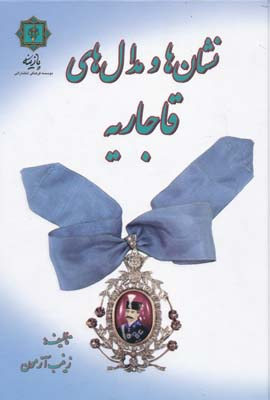 نشان ها و مدال هاي قاجاريه - آزمون
