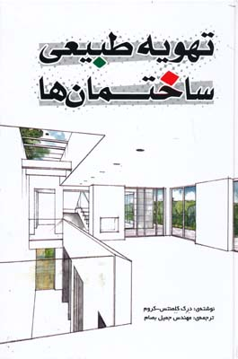 تهويه طبيعي ساختمان ها - جميل بصام