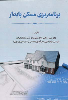 برنامه ريزي مسكن پايدار - حاتمي نژاد