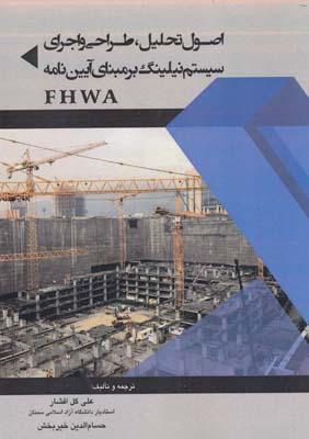 اصول تحليل طراحي و اجراي سيستم نيلينگ بر مبناي آيين نامه FHWA
