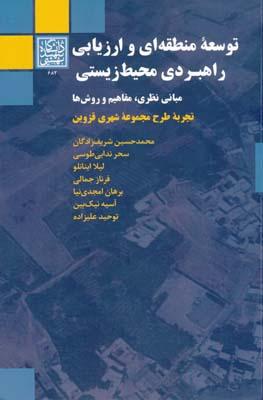 توسعه منطقه اي و ارزيابي راهبردي محيط زيستي - شريف زادگان