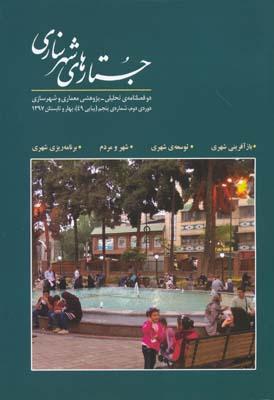 جستارهاي شهرسازي دوره 2 شماره 5 پياپي 49