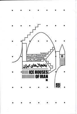يخچال هاي ايران