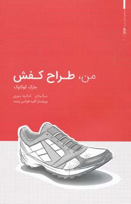 من طراح كفش - فائزه نوري