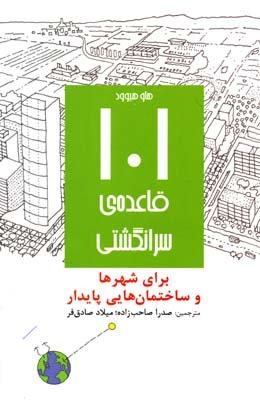 101 قاعده سرانگشتي براي شهرها و ساختمان هايي پايدار - صاحب زاده