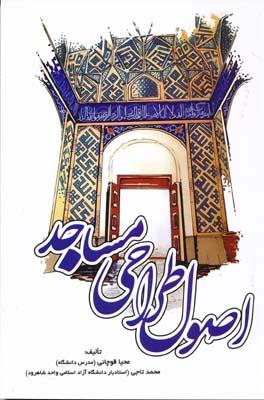 اصول طراحي مساجد - قوچاني
