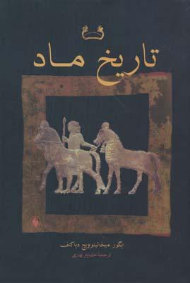 تاريخ ماد - خشايار بهاري