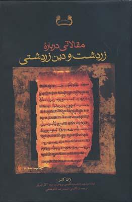مقالاتي درباره زردشت و دين زردشتي - قائم مقامي