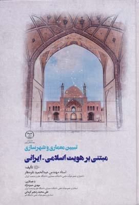 تبيين معماري و شهرسازي مبتني بر هويت اسلامي - ايراني - نقره كار
