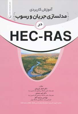 آموزش كاربردي مدلسازي جريان و رسوب در HEC - RAS عزيزيان