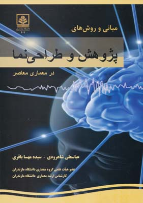 مباني و روش هاي پژوهش و طراحي نما در معماري معاصر - شاهرودي