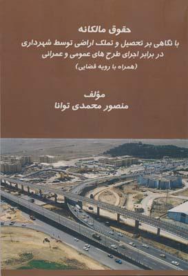 حقوق مالكانه با نگاهي بر تحصيل و تملك اراضي توسط شهرداري در برابر اجراي طرح ها