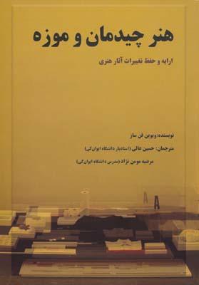 هنر چيدمان و موزه ارايه و حفظ تغييرات آثار هنري - حسين عالي