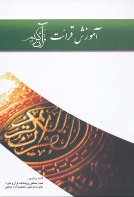آموزش قرائت قرآن كريم