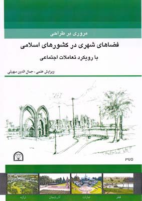 مروري بر طراحي فضاهاي شهري در كشورهاي اسلامي با رويكرد تعاملات اجتماعي - سهيلي