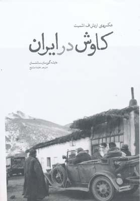 كاوش در ايران - مشايخ