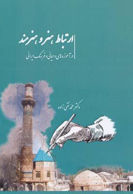 ارتباط هنر و هنرمند در آموزه هاي وحياني و فرهنگ ايراني