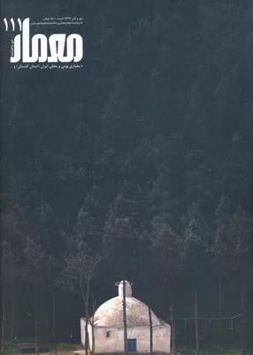 مجله معمار 111