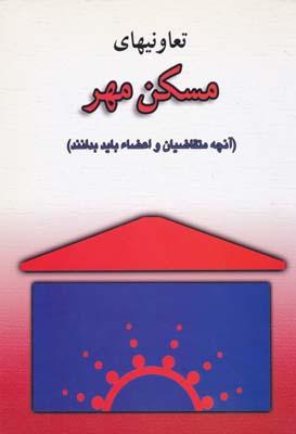 تعاونيهاي مسكن مهر ( آنچه متقاضيان و اعضا بايد بدانند )