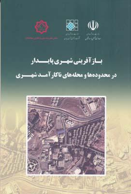 بازآفريني شهري پايدار در محدوده ها و محله هاي ناكارآمد شهري