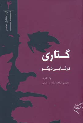 گتاري در قابي ديگر - لطفي فروشاني