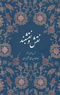 نقش و نقشبند - شرح احوال و آثار غياث الدين علي نقشبند يزدي