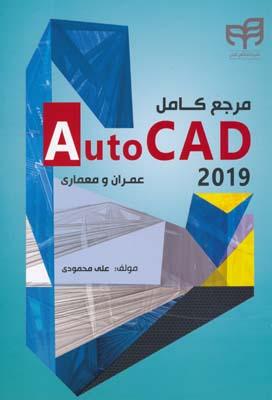 مرجع كامل AutoCAD 2019 عمران و معماري - علي محمودي
