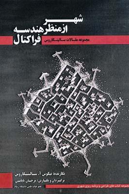 شهر از منظر هندسه فراكتال - مجموعه مقالات سالينگاروس - بابائي