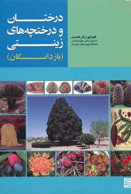 درختان و درختچه هاي زينتي (بازدانگان ) - فرهمند