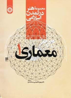 مجموعه هنر در تمدن اسلامي - معماري 1