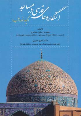 انگاره هاي قدسي در مساجد (گياه ،نور و آب ) - شاعري