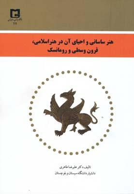 هنر ساساني و احياي آن در هنر اسلامي ، قرون وسطي و رومانسك - طاهري