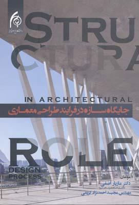 جايگاه سازه در فرايند طراحي معماري - آصفي