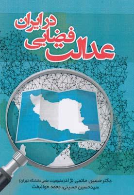 عدالت فضايي در ايران - حاتمي نژاد