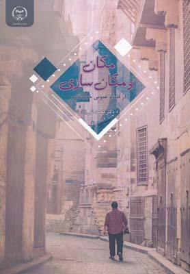 مكان و مكان سازي در قلمرو عمومي خوب شهر - نقي زاده