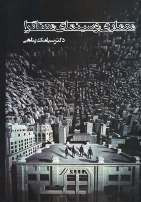 معماري و سينماي معناگرا - پناهي