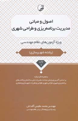 اصول و مباني مديريت برنامه ريزي  و طراحي شهري