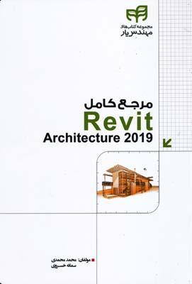مرجع كامل Revit Architecture 2019