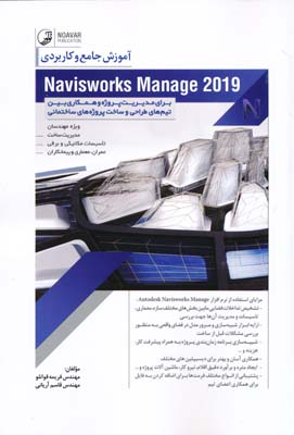 آموزش جامع و كاربردي Navisworks Manage 2019