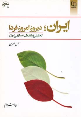 ايران ديروز امروز فردا - تحليلي بر انقلاب اسلامي ايران -نصري